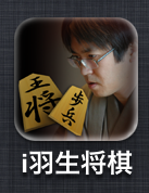 i羽生将棋 - Ides Co.,Ltd.